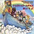 【CD】おいでよ / トゥクトゥク・スキップ 1850円(税・送料込み)