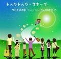 【CD】今日を運ぶ風~Live at Velvet Sun 2007.09.15.  / トゥクトゥク・スキップ 1850円(税・送料込み)