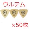 【×50枚 送料無料】ULTRI50 ULTEM Triangle / Music Life Original Pick ウルトライ50 ウルテム トライアングル ピック
