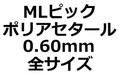 【MLセット】MLピック ポリアセタール&0.60mm 全サイズ(3枚)【150円】