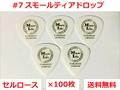 【×100枚 送料無料】 Small Teardrop Celllose セルロース スモールティアドロップ ピック MLピック #7【5000円】
