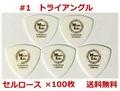 【×100枚 送料無料】Triangle Celllose セルロース トライアングル オニギリ ピック MLピック #1【5000円】