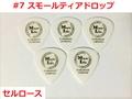【MLピック】50円 Small Teardrop Celllose スモールセルロース ティアドロップ ピック 【#7】