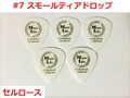 【MLピック】50円 Small Teardrop Celllose スモールティアドロップ セルロース  ピック 【#7】
