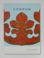 正倉院展目録 : 1980(第33回) 表紙・赤地鴛鴦唐草文錦 : EXHIBITION OF SHŌSŌ-IN TREASURES/奈良国立博物館(book-3892)送料込み