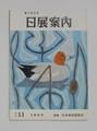 日展案内 第6回日展 通巻第11号(1963)表紙・杉山寧「深秋」/日本美術振興会(book-3894)送料込み