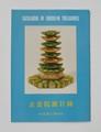 正倉院展目録 : 1970(第23回) 表紙・磁塔残欠 : CATALOGUE OF SHOSO-IN TREASURES/奈良国立博物館(book-3885)送料込み