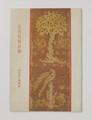 正倉院展目録 : 1974(第27回) 表紙・臈纈屏風 : EXHIBITION OF SHOSO-IN TREASURESS/奈良国立博物館(book-3887)送料込み