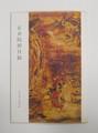 正倉院展目録 : 1976(第29回) 表紙・琵琶(騎象鼓楽画捍撥): EXHIBITION OF SHŌSŌ-IN TREASURES/奈良国立博物館(book-3888)送料込み