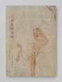 正倉院展目録 : 1977(第30回) 表紙・鳥毛立女屏風(部分): EXHIBITION OF SHŌSŌ-IN TREASURES/奈良国立博物館(book-3889)送料込み