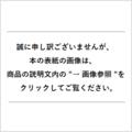 入江泰吉自伝 「大和路」に魅せられて(1993/1)/入江 泰吉著/佼成出版社(book-4002)送料込み