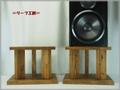 組曲 338 LB 中型スピーカースタンド 19 【分厚く大きめ底板】 ベースモデル