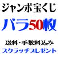 バラ50枚・ジャンボ宝くじ3億円