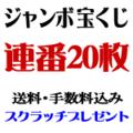 連番20枚・ジャンボ宝くじ3億円