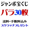 バラ30枚・ジャンボ宝くじ3億円