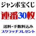 連番30枚・ジャンボ宝くじ3億円