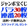 Aセット50枚・ジャンボ宝くじ3億円