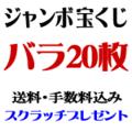 バラ20枚・ジャンボ宝くじ3億円