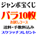 バラ10枚・ジャンボ宝くじ3億円