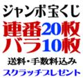 Bセット30枚・ジャンボ宝くじ3億円