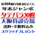 タテバラ30枚・大阪特設売場