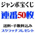 連番50枚・ジャンボ宝くじ3億円