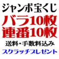 セット20枚・ジャンボ宝くじ3億円
