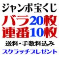 Aセット30枚・ジャンボ宝くじ3億円