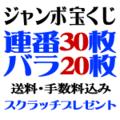 Bセット50枚・ジャンボ宝くじ3億円