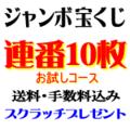 連番10枚・ジャンボ宝くじ3億円