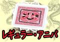 レギュラー・アニバ(小冊子)