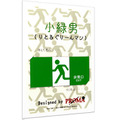小緑男(りとるぐりーんマン)