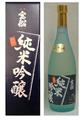 宝船・純米吟醸(720ml)