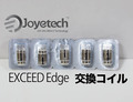 Joyetech Exceed Edge コイルユニット 5個セット