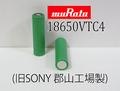 【同一ロット】【PSE】muRata 18650VTC4 2100mAh 30A/60A Li-Mn Battery 2本セット