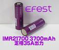 【PSE付】efest Purple IMR 21700 3700mAh 定格35A Li-Mn Battery Flat top