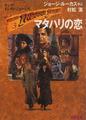 『マタハリの恋』ヤング・インディ・ジョーンズ(3)