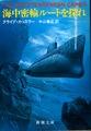 海中密輸ルートを探れ