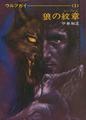『狼の紋章(エンブレム) ウルフガイ(1)』