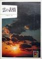 『雲の表情』