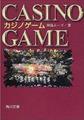 『CASINO GAME 〜カジノゲーム〜』