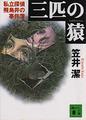 『三匹の猿 私立探偵飛鳥井の事件簿』
