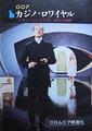 『007 カジノ・ロワイヤル』