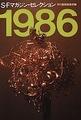 『SFマガジン・セレクション 1986』