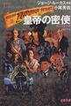 『皇帝の密使』ヤング・インディ・ジョーンズ(8)