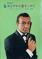 『007 ロシアから愛をこめて』