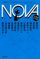 『NOVA 2』