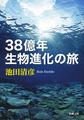 『38億年 生物進化の旅』