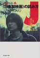 〈日本製映画〉の読み方1980~1999