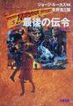 『最後の伝令』ヤング・インディ・ジョーンズ(5)